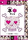 AKB48 DVD 「AKB48 ネ申テレビ」