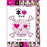 AKB48 ネ申テレビ シーズン1