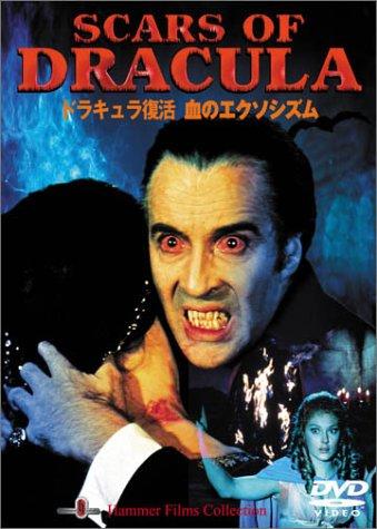 ドラキュラ復活 血のエクソシズム [DVD]