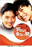 別れの来ない朝 DVD-BOX[DVD]