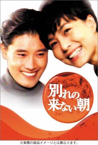別れの来ない朝 DVD-BOX