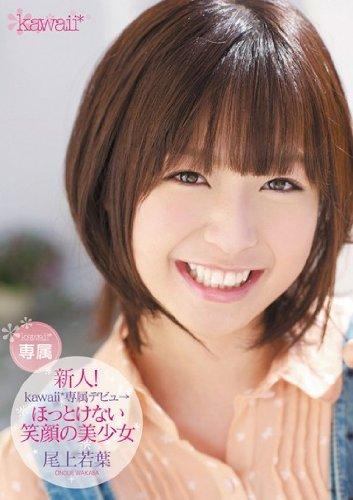 新人! kawaii*専属デビュ→ ほっとけない笑顔の美少女 尾上若葉 kawaii [DVD]