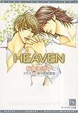 HEAVEN (新書館ディアプラス文庫)