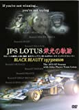 JPS LOTUS 栄光の軌跡 [BLACK BEAUTY 1973 SEASON] [DVD]