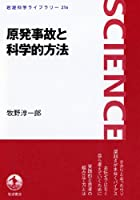 原発事故と科学的方法 (岩波科学ライブラリー)