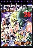 エアマスター 26 (ジェッツコミックス)
