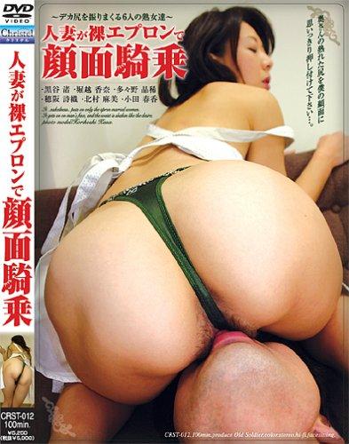 人妻が裸エプロンで顔面騎乗 [DVD]
