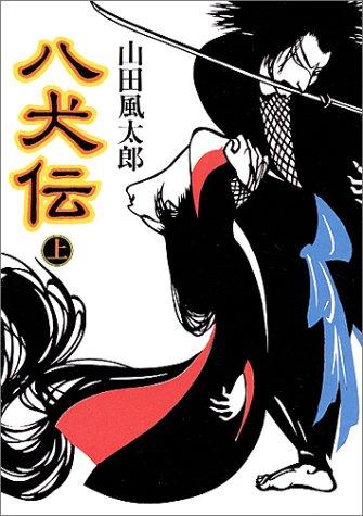 八犬伝〈上〉 (朝日文庫)の詳細を見る