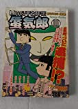 西岸良平名作集 蜃気楼3 (アクションコミックス 3Coinsアクションオリジナル)