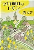 101個目のレモン (文春文庫)