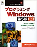 �ץ?��ߥ�Windows��5�ǡҾ��Win32 API�򰷤���ȯ�ԤΤ���η�����! (Microsoft Programming Series)
