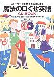 魔法の口ぐせ英語CD BOOK―ストーリーに乗せてお届けします これ以上、無駄で苦しい英語の勉強を続けますか? (アスカカルチャー)