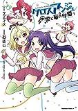 クロスアンジュ 天使と竜の学園 (角川コミックス・エース)