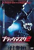 ブラックマスク2 [DVD]