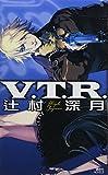 V.T.R. (講談社ノベルス)