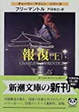 報復〈上〉―チャーリー・マフィンシリーズ (新潮文庫)
