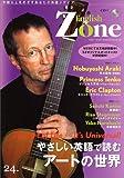 English Zone No.24