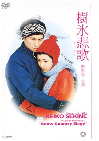 樹氷悲歌(エレジー) [DVD]