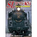 SLロマン紀行 トラベルシリーズ CCP-816 [DVD]