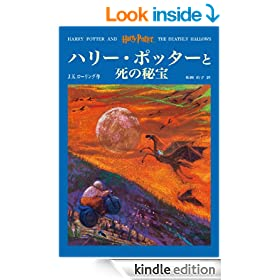 Harry Potter and the Deathly Hallows (Japanese Edition)