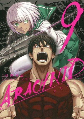アラクニド (9) (ガンガンコミックスJOKER)
