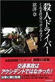 殺人ドライバー―くるま社会ニッポンのタブー