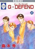 G・DEFEND(4) (冬水社・ラキッシュコミックス)