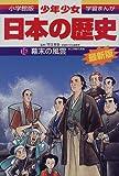 幕末の風雲—江戸時代末期 (小学館版学習まんが—少年少女日本の歴史)