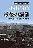 原子力安全問題ゼミ 小出裕章 最後の講演