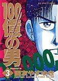 100億の男(3) (ビッグコミックス)