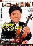 レコード芸術 2012年 11月号 [雑誌]