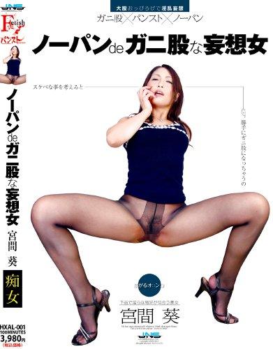 ノーパンdeガニ股な妄想女 宮間葵 [DVD]