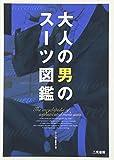 大人の男のスーツ図鑑 / スーツ向上委員会 のシリーズ情報を見る
