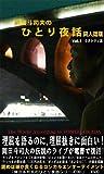 『岡田斗司夫のひとり夜話 Vol.1 同人誌 総集編』 クダトリノ版001