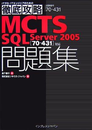 徹底攻略MCTS SQL Server 2005問題集