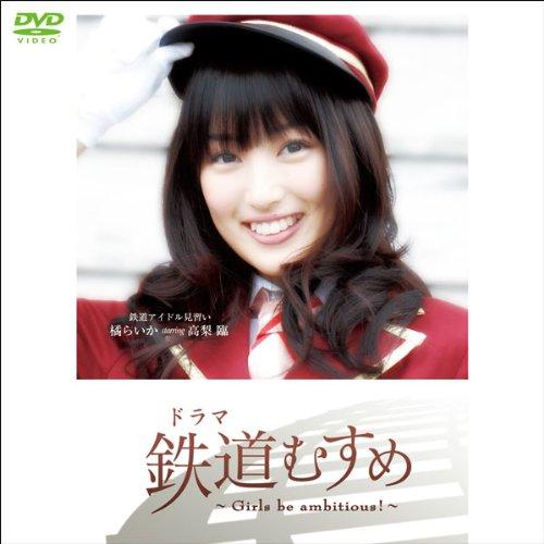 ドラマ 鉄道むすめ ~Girls be ambitious!~ 【鉄道アイドル見習い 橘らいか starring 高梨 臨 】 (1WeekDVD)