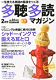 多聴多読マガジン 2011年 02月号 [雑誌]