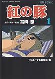 紅の豚 (1) (アニメージュコミックススペシャル—フィルム・コミック)