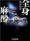 全身麻酔 (ぶんか社文庫 き 2-1)