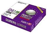 プロ野球 OWNERS LEAGUE 2011 04 [OL08] (BOX)