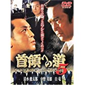 首領への道 5 【DMSM-5210】 [DVD]