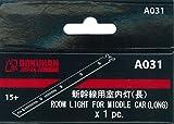 Zゲージ A031 新幹線用室内灯 (中間車用)