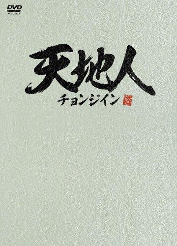 天地人~チョンジイン~ DVD-BOX2