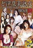 熟女人妻の祭典 ど淫乱美熟女SPECIAL BEST10 [DVD]
