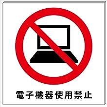 電子機器使用禁止 プレート・看板 20cm×20cm