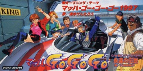 マッハGoGoGo (第2作)CD