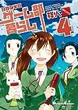 日がな半日ゲーム部暮らし 4 (4) (電撃コミックス EX 電撃4コマコレクション)