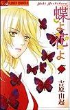 蝶よ花よ 7 (7) (フラワーコミックス)