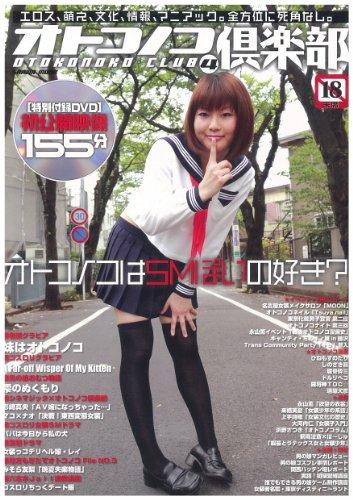 オトコノコ倶楽部 VOL.4―カワイイ女装美少年の専門誌 (SANWA MOOK)