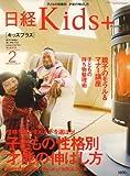 日経 Kids + (キッズプラス) 2008年 02月号 [雑誌]